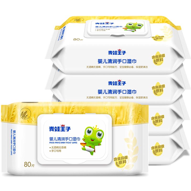 青蛙王子婴儿湿巾新生手口专用屁宝宝幼儿湿纸巾80抽5包家用大包