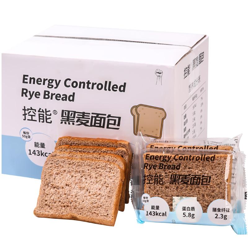 控能黑麦全麦吐司低0糖精饱腹面包