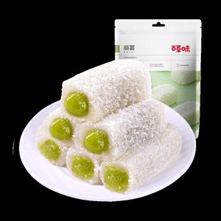 百草味抹茶麻薯210g糯米餈糕糕點小吃休閒零食品幹吃湯圓糰子網紅