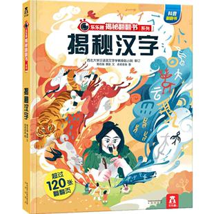 《乐乐趣科普翻翻书:揭秘汉字》3D立体书 19元(需用券)