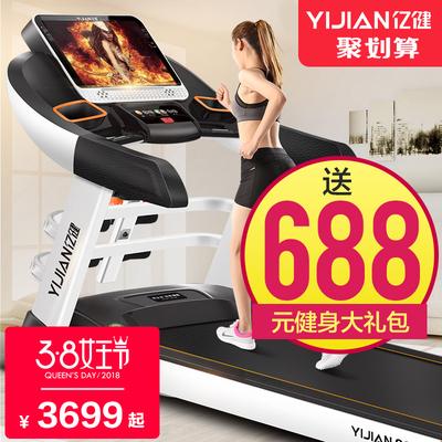 启迈斯和亿健跑步机哪个好价格
