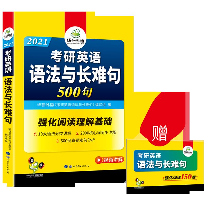 华研外语考研英语写作180篇备考2021