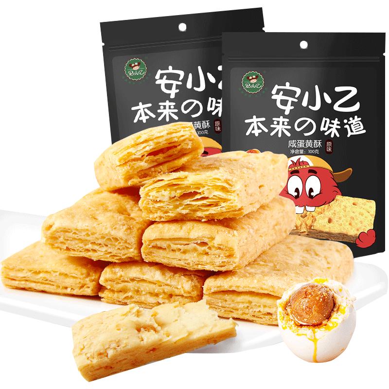 安小乙咸蛋黄饼干牛扎糖蛋黄酥200g方块点心网红办公室儿童零食
