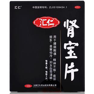 汉苑良方百消丹牌祛黄褐斑0.14 g丸