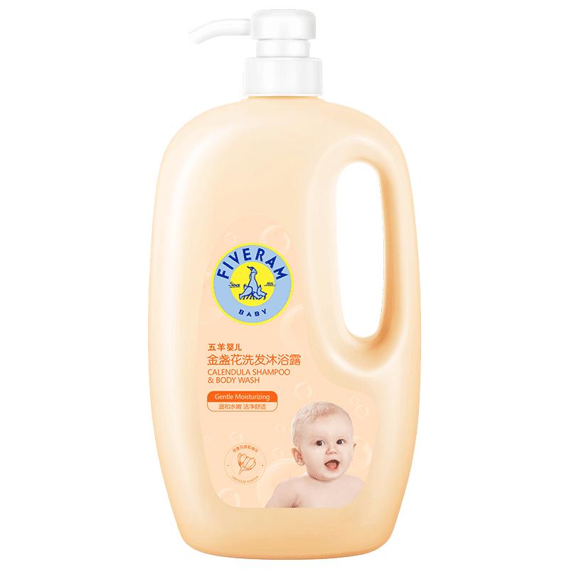 五羊羊奶金盏花洗发沐浴露婴儿专用洗护用品洗发水新生儿童宝宝