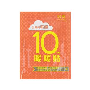 【lmeng旗舰店】暖暖贴10片