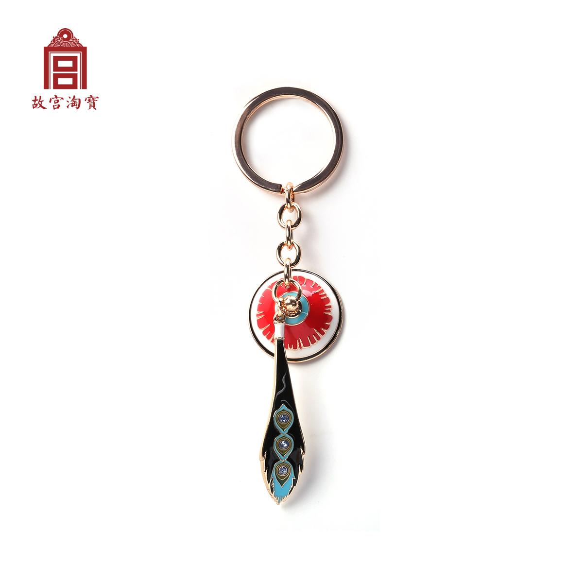 【故宫淘宝】步步高升的顶戴花翎钥匙扣/钥匙链男个性创意挂件