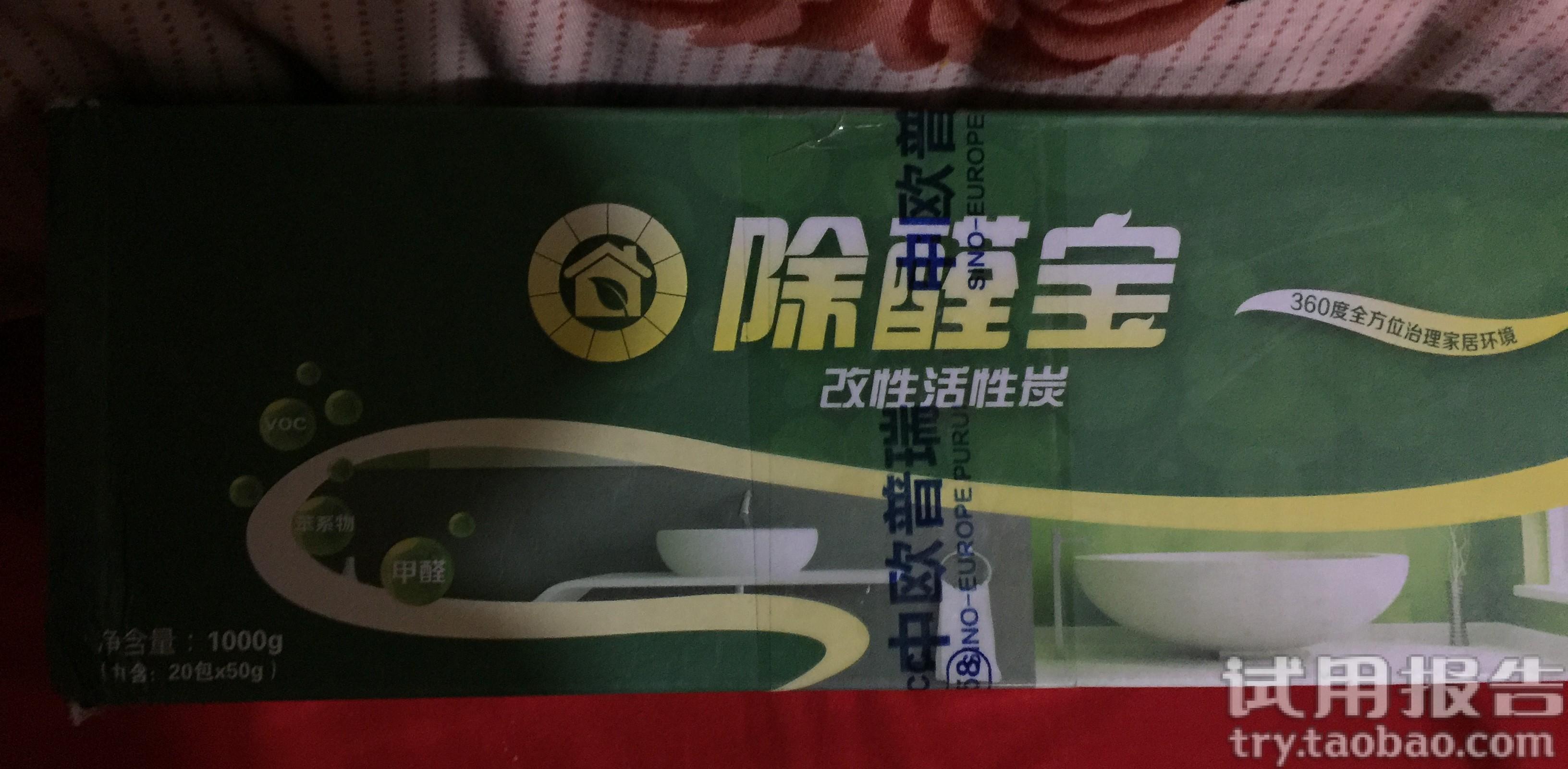 用绿之源甲醛强力清除剂除甲醛两天后测甲醛为0了
