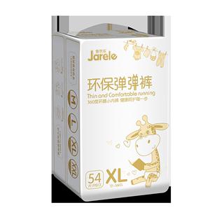【佳尔乐】超透气拉拉裤XL54片