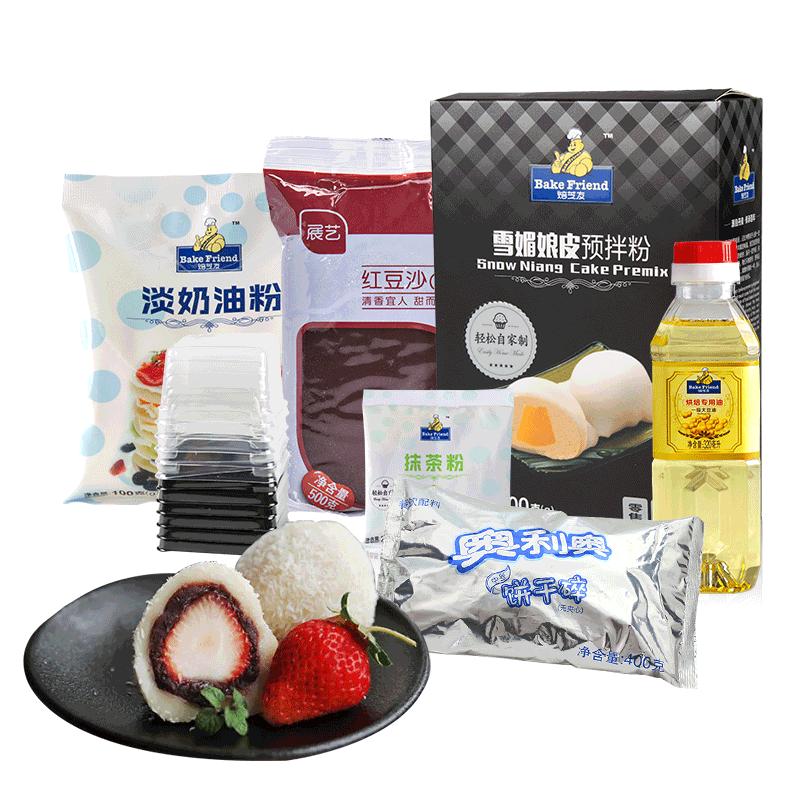 大福雪媚娘皮材料20片原料套餐DIY自制雪媚娘粉免蒸预拌粉糯米粉
