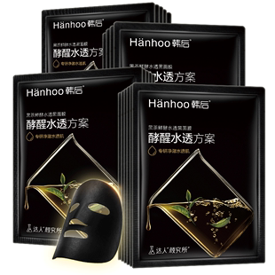 [Han Hou] 40 pieces of black tea enzyme Black Mask