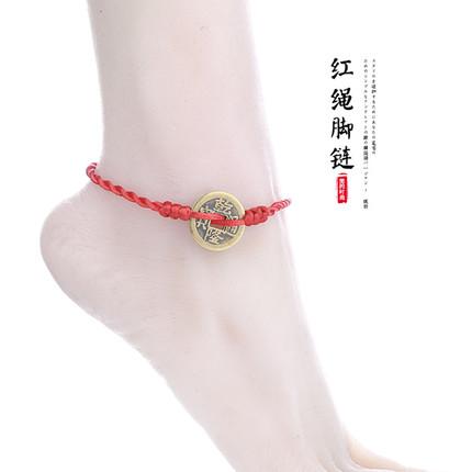 手工编织本命年红绳铜钱脚链脚绳
