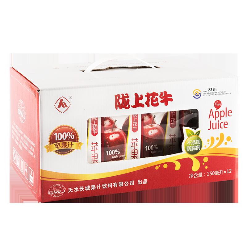 陇上花牛100%苹果汁250ml*12盒/箱鲜果饮料饮品鲜榨果汁整箱包邮