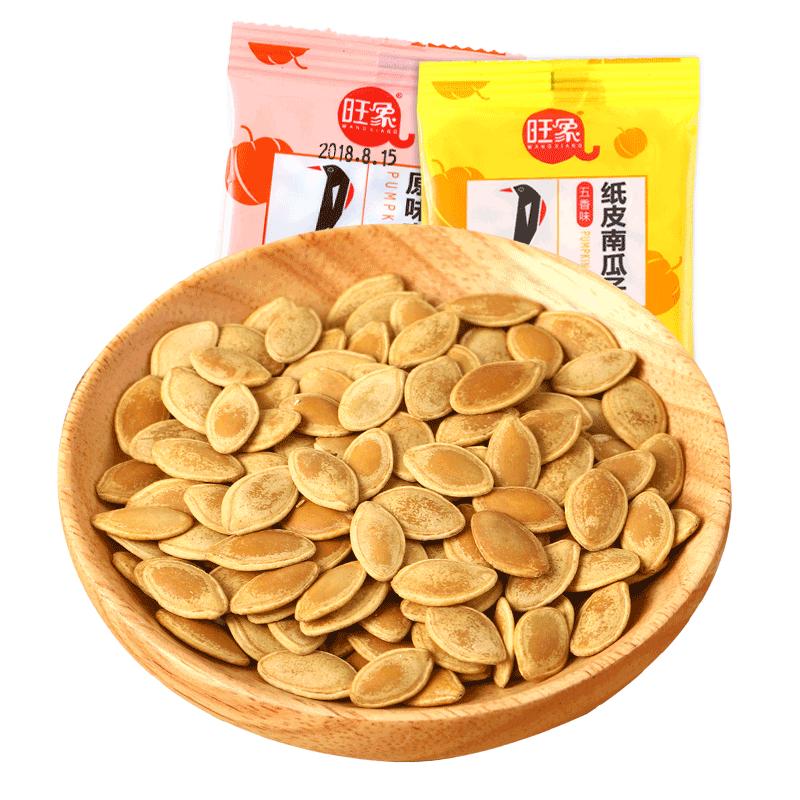 旺象 纸皮南瓜子50包独立小包装原味南瓜籽炒货坚果零食袋装包邮