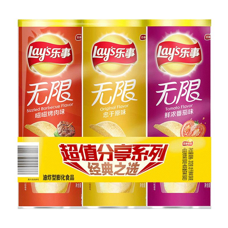 乐事无限薯片三连罐104g*3罐休闲食品零食小吃礼包膨化2倍起购