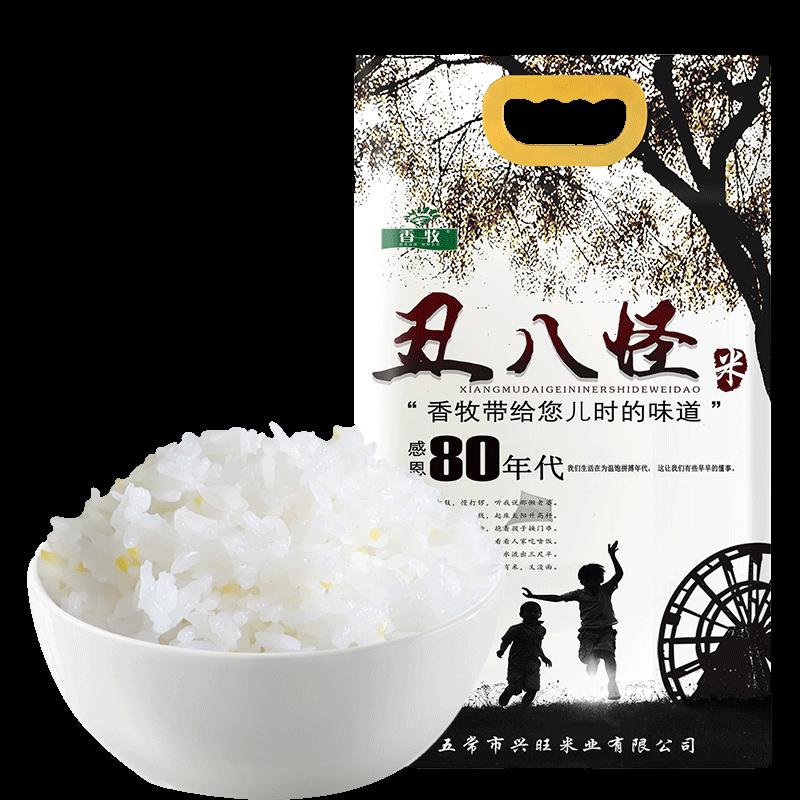 香牧白粒大米粥米农家自产五常稻花香腹白米东北白粒大米10斤