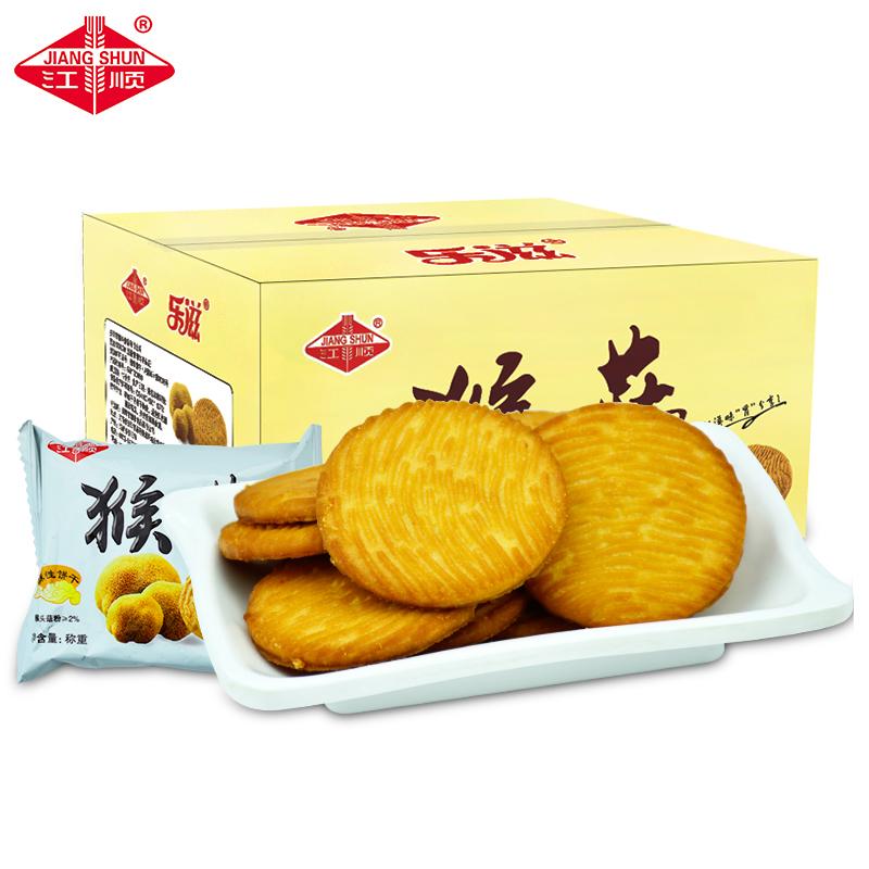 江顺乐滋猴菇饼干2000g整箱批发猴头菇酥性散装代餐早餐零食盒装