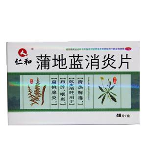 仁和蒲地蓝48片清热解毒otc消炎片