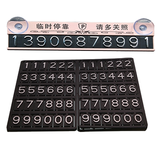 汽车夜光贴临时停车电话号码牌创意