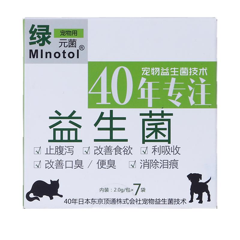 日本绿元菌狗狗益生菌调理肠胃宠物益生菌狗狗肠胃宝猫咪拉稀呕吐