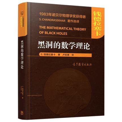 现货包邮黑洞的数学理论译参考图书