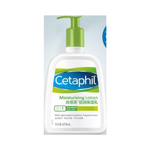 Cetaphil/絲塔芙潤膚乳473ml 温和補水滋潤保濕乳液 男女身體乳