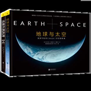 正版包郵 宇宙書籍兒童天文科普全2冊 從粒子到宇宙+地球與太空 果核宇宙星空行星NASA攝影集天體觀測圖鑑 關於宇宙太空的書