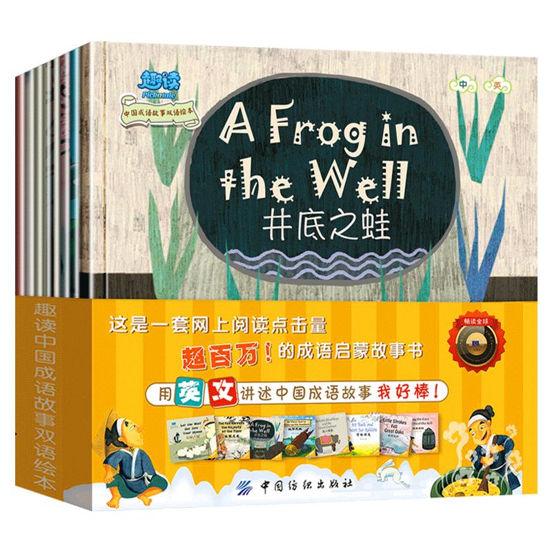 8本趣读中国成语故事小学生故事书