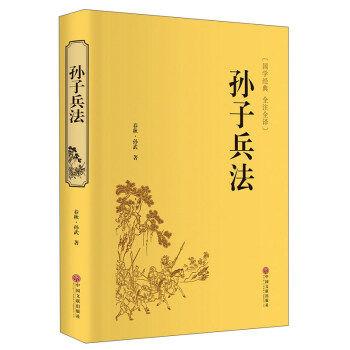 【精装版】孙子兵法原文/足本无删减