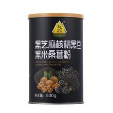 【谷之粮品】黑芝麻核桃黑豆桑葚粉500g