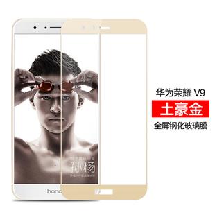 華為榮耀V9play鋼化膜V9手機榮耀V8全屏覆蓋V9抗藍光Play玻璃貼膜
