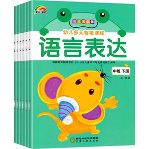 幼儿多元智能课程中班下册全套园书