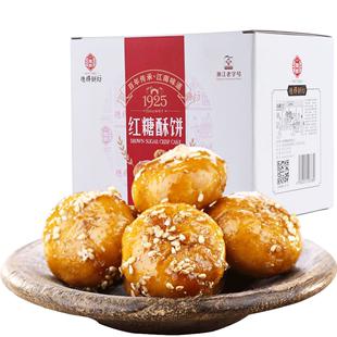 商【德辉红糖酥饼】金华酥饼一口酥