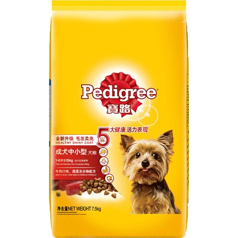 宝路狗粮狗主粮泰迪比熊贵宾中小型犬通用型成犬牛肉味15斤7.5kg