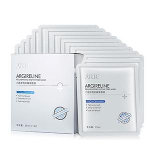 arr六胜肽玻尿酸补水提亮肤色面膜