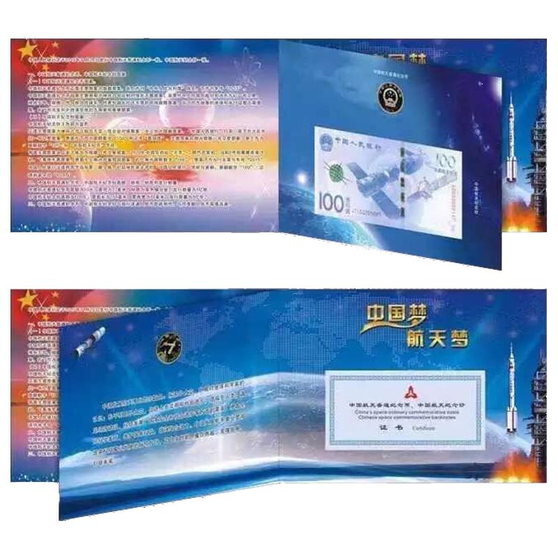 2015年中国航天纪念钞 纸币100元面值 航天钞 10元航天币 纪念币