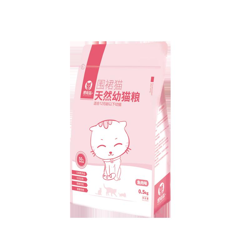 围裙猫猫粮500g幼猫通用型天然粮低盐美毛去毛球试吃装包邮1斤