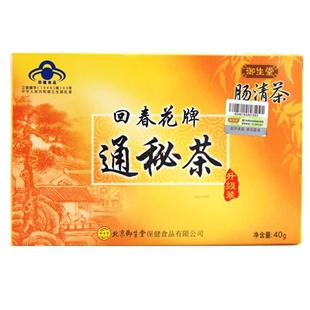 拍一送北京御生堂肠清茶回春通花牌可在爱乐优品网领取5元天猫优惠券
