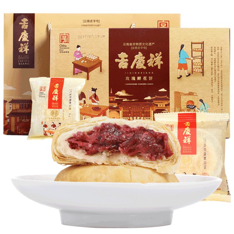 中华老字号吉庆祥 玫瑰花鲜花饼云南特产早餐传统糕点心休闲零食