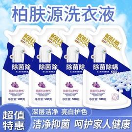 柏肤源常规洗衣液十六个活性物超浓缩持久留香500毫升拍一发6包邮
