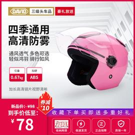 大卫电动电瓶车头盔女士摩托车轻便半覆式男款四季通用防雾安全帽
