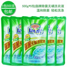 扇牌除菌无磷洗衣液500g*5包补充替换袋装老牌国货温和常规轻松洗