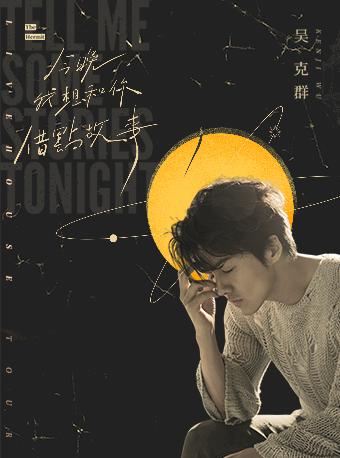 吴克群2021全国巡回演唱会《今晚我想和你借点故事》广州站