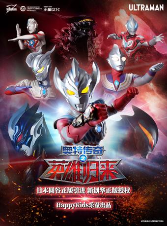 日本圆谷版奥特曼系列舞台剧——《奥特传奇之英雄归来》