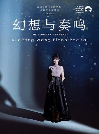 《幻想与奏鸣》本臻音乐新锐艺术家——王雪融钢琴独奏音乐会