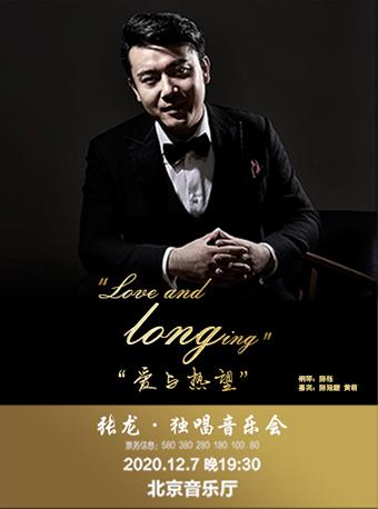 "张龙·独唱音乐会—""Love and Longing """