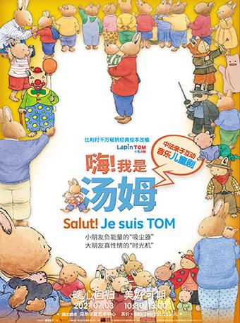 2021舞台剧嗨我是汤姆深圳站