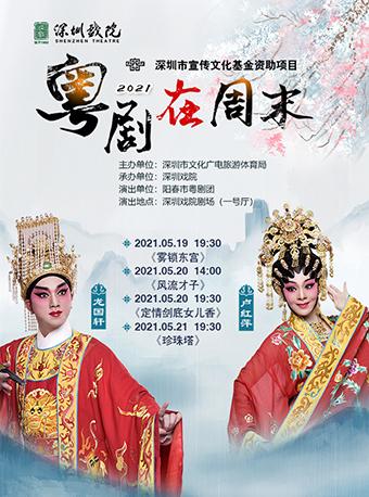 2021粤剧在周末大型宫廷粤剧《雾锁东宫》