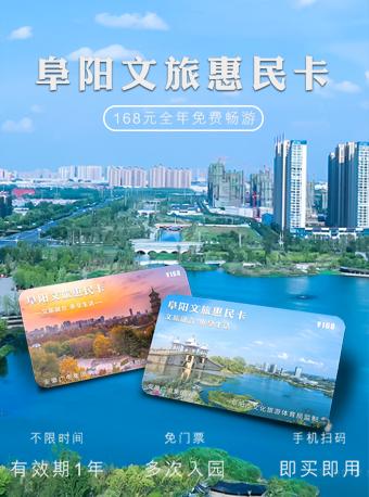 阜阳文旅惠民卡