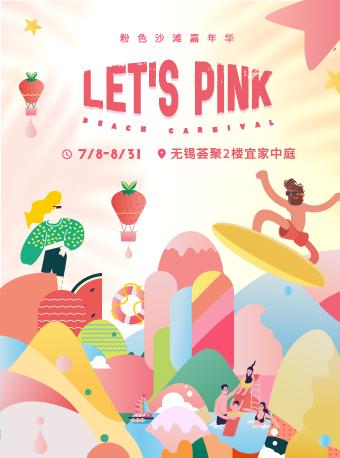 2021无锡荟聚粉色沙池乐园